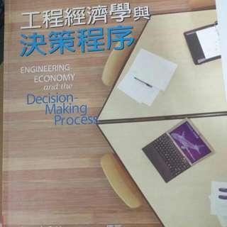 工程經濟與決策程序