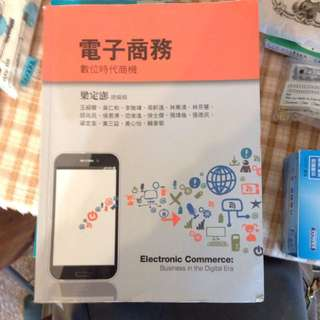 電子商務:數位時代商機