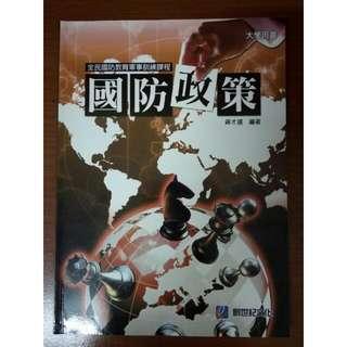 國防政策 創世紀文化 大學用書 #我有課本要賣 #一本只要一百元