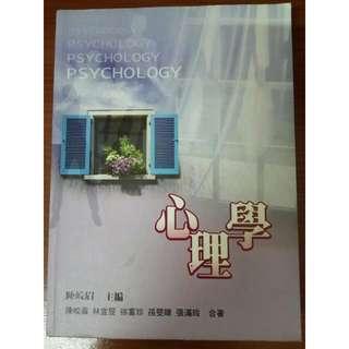 心理學 雙葉書廊 #我有課本要賣