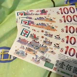 7-11禮卷 100元有5張總共500售450運