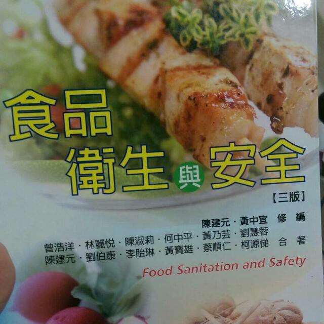 食品衛生安全