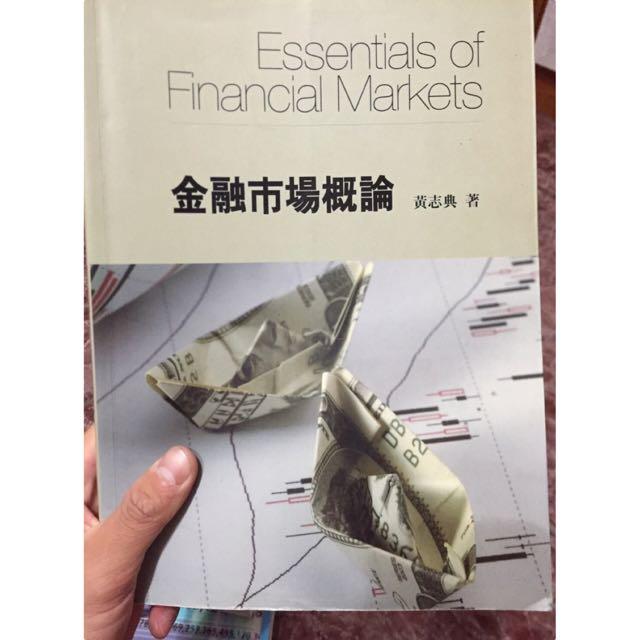 (含運)金融市場概論