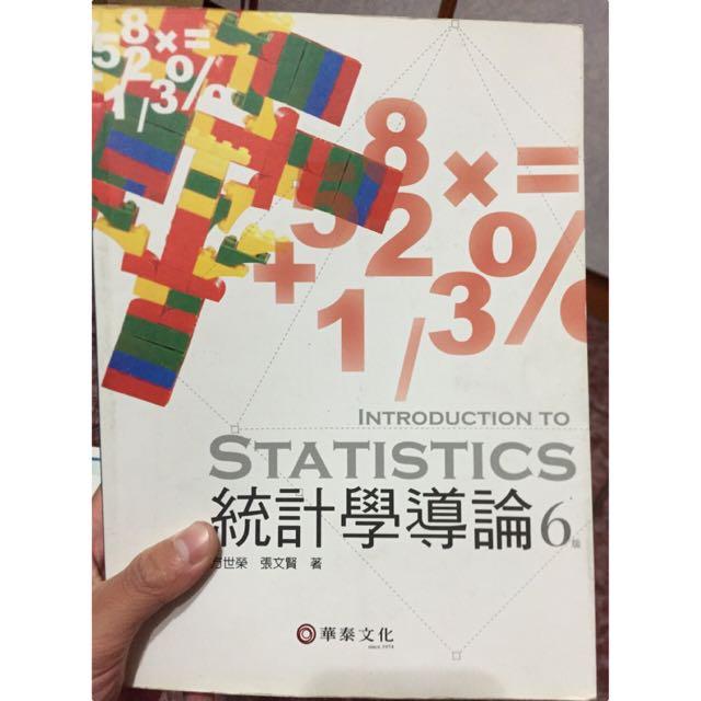 (含運)統計學導論