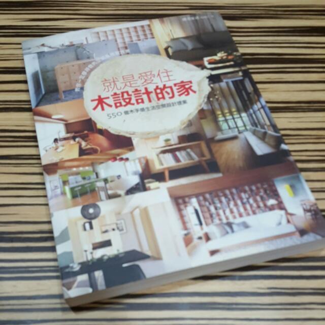 就是愛住木設計的家 室內裝潢叢書