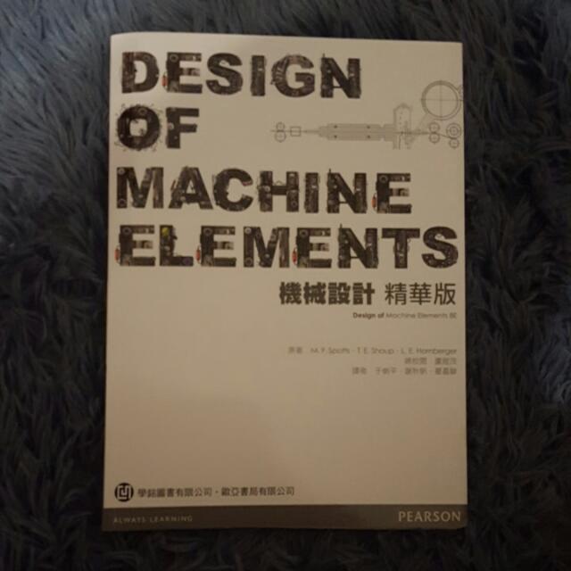 機械設計 精華版