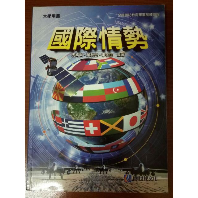 國際情勢 創世紀文化 大學用書 #我有課本要賣 #一本只要一百元