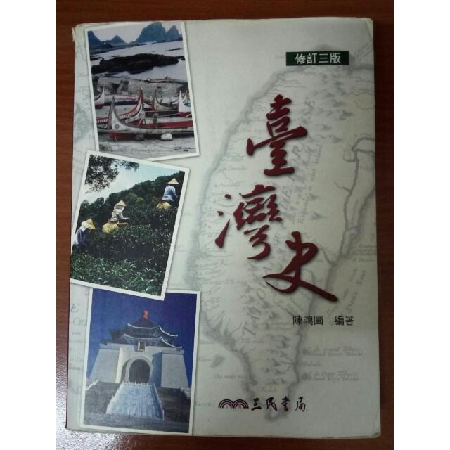 臺灣史 三民書局 #我有課本要賣 #一本只要一百元