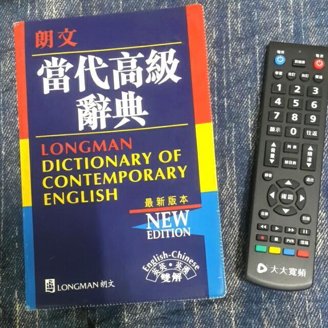 朗文 當代高級辭典 英文字典