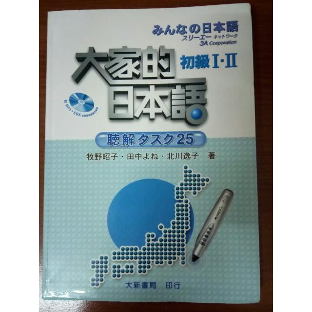 大家的日本語 初級 Ⅰ·Ⅱ 聽解25 附CD 大新書局 #我有課本要賣