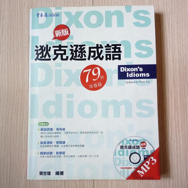 狄克遜成語 Dixon's Idioms / 賴世雄 著 / 常春藤出版