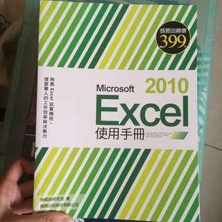 Excel 2010使用手冊