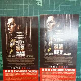 換票証兩張 如一張五十元 只限屯門市廣場使用