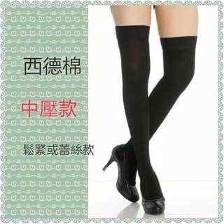 【菈緹褲襪】大腿襪西德棉款360D中壓 顯瘦腿修長坐月子久站久坐孕婦水腫