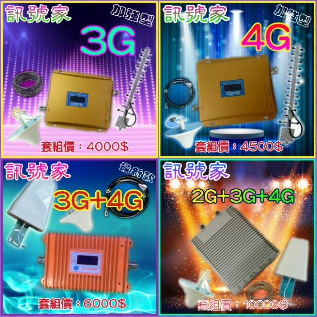 3g4g 手機 訊號 強波器 導波器 放大器 解決室內訊號不良問題 各家電信門號適用