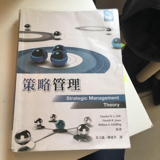 策略管理#我有課本要賣