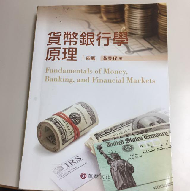 貨幣銀行學