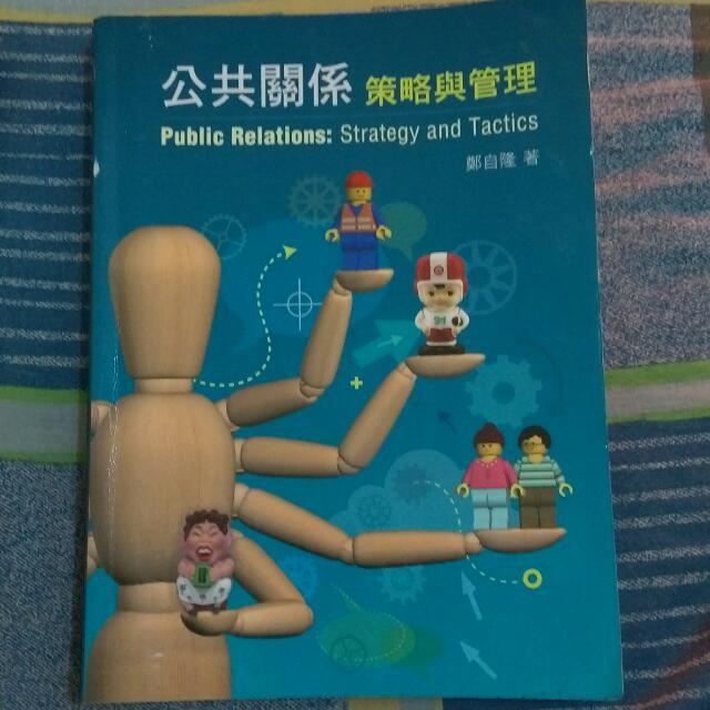 公共關係 策略與管理
