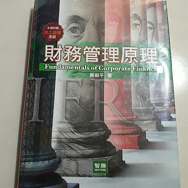 財務管理原理第六版 謝劍平