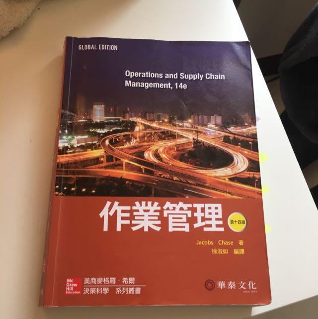 作業管理 十四版 #我有課本要賣