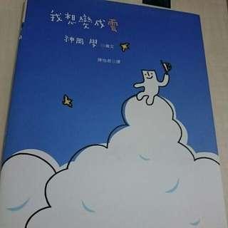 二手書【我想變成雲】