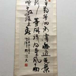 香港书法家鄧耀光99-33cm