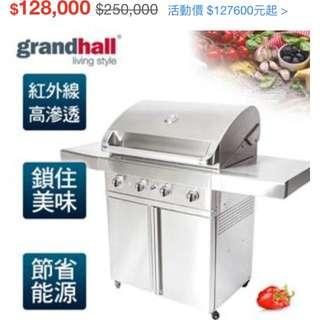 雙喬國際 【Grandhall 關中】專業級紅外線BBQ烤肉爐