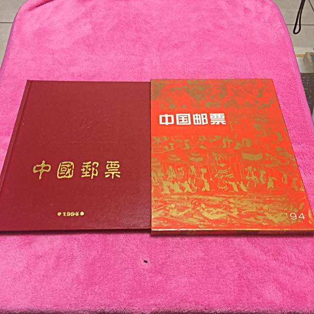中國郵票冊1994