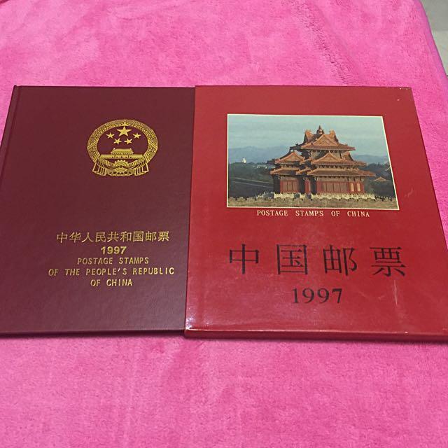 中國郵票册1997