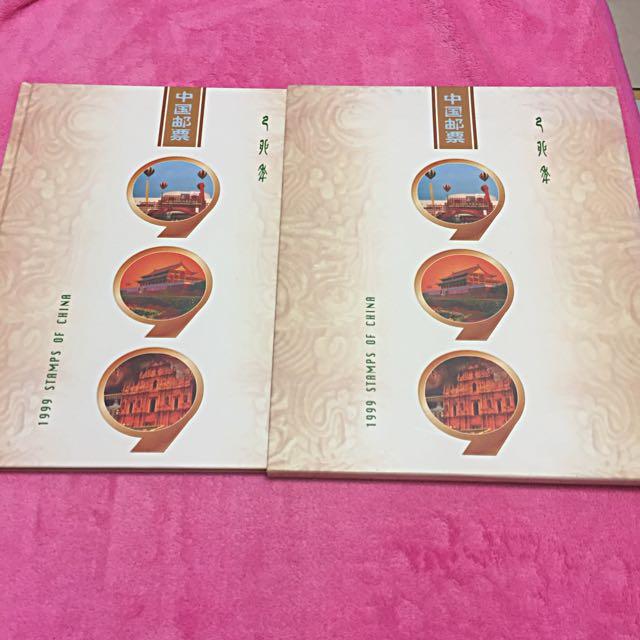 中國郵票册1999
