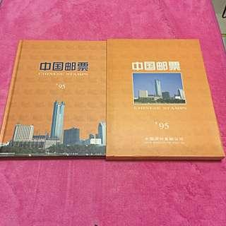 中國郵票册1995