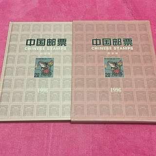 中國郵票册1996