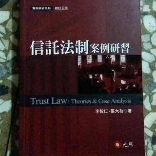 信託法制案例研討