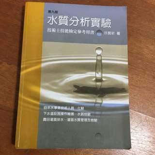 水質分析實驗