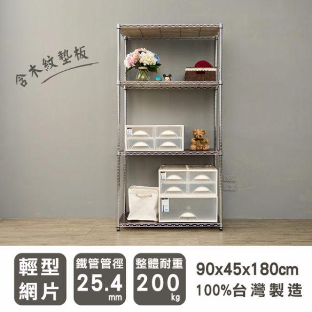 90x45x180輕型四層電鍍波浪架_含四片木紋墊板SY18364180ICR-VAA