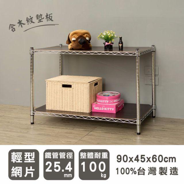 90x45x60輕型二層電鍍波浪架_含二片木紋墊板SY1836260CR-VAA