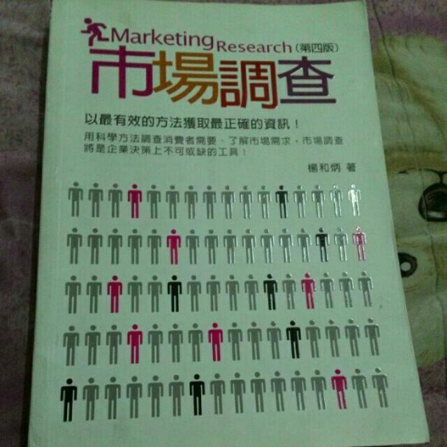 市場調查 #我有課本要賣