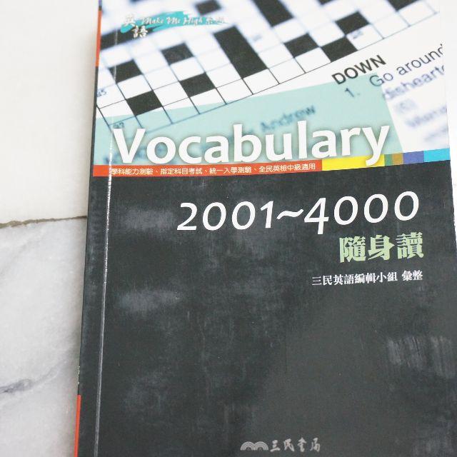 Vocabulary隨身讀