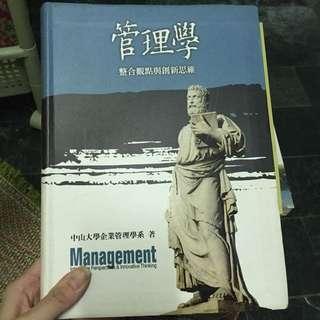管理學 課本
