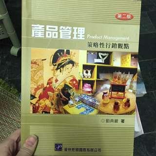 產品管理 課本
