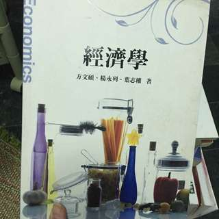 經濟學 課本