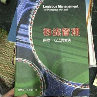 物流管理 課本
