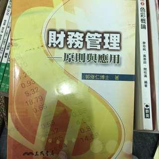 財務管理 課本