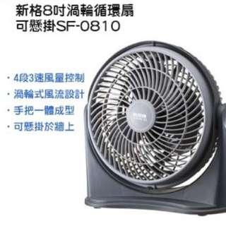 新格8吋渦輪循環扇