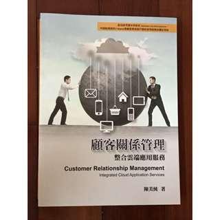 顧客關係管理:整合雲端應用服務 | 9789865774288 | 全新 | 叡揚資訊