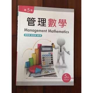 管理數學 第五版 | 9789862369241 | 劉明德 柳克婷 | 新文京 | 全新