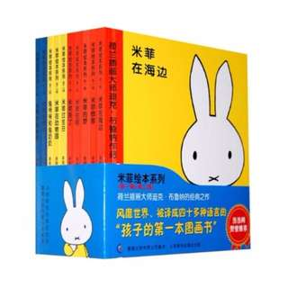 Miffy Series|米菲绘本系列*Simplified Chinese*age1.5+岁