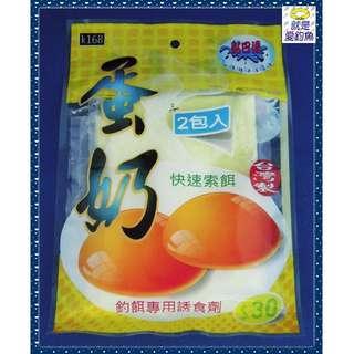 【就是愛釣魚】黏巴達 蛋奶 釣餌專用誘食劑 快速索餌 台灣製 2包入 釣魚 釣蝦 魚餌 沾粉