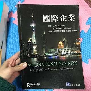 國際企業 含運