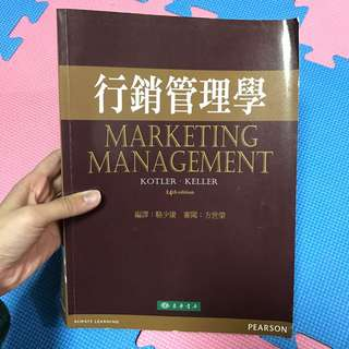 行銷管理學 含運